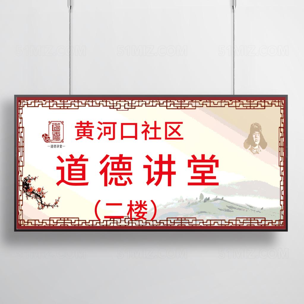 道德讲堂宣传栏_古典宣传栏海报设计-古典宣传栏设计模板下载-觅知网