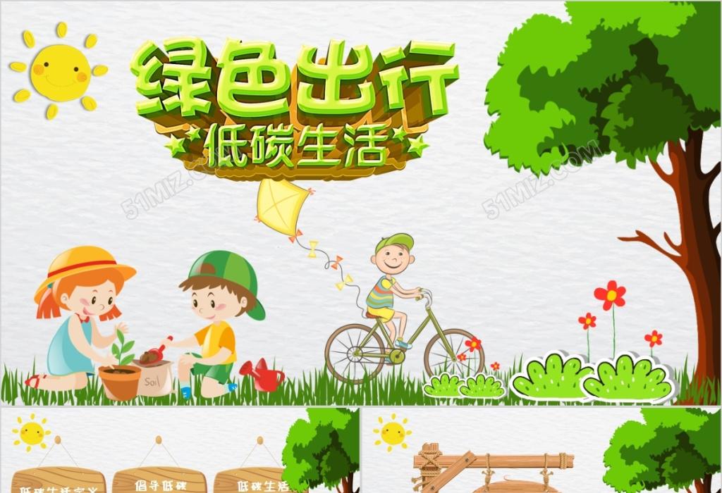 小学生环保教育_清新小学生教育宣传爱护环境绿色环保低碳生活PPT模板下载 - 觅知网