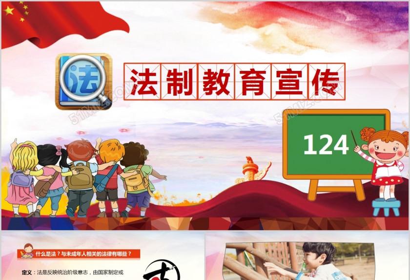 儿童国家宪法日124未成年人小学生法制教育主题班会法律讲座PPT模板