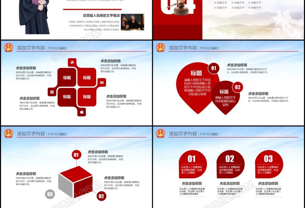 2013检察院工作总结_红色人民法院工作总结PPT下载 - 觅知网