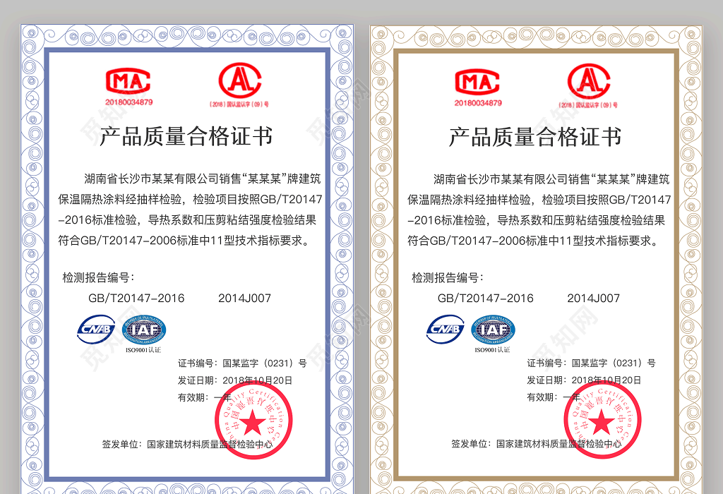 产品质量合格证查询_产品质量合格证书样板图片下载 - 觅知网