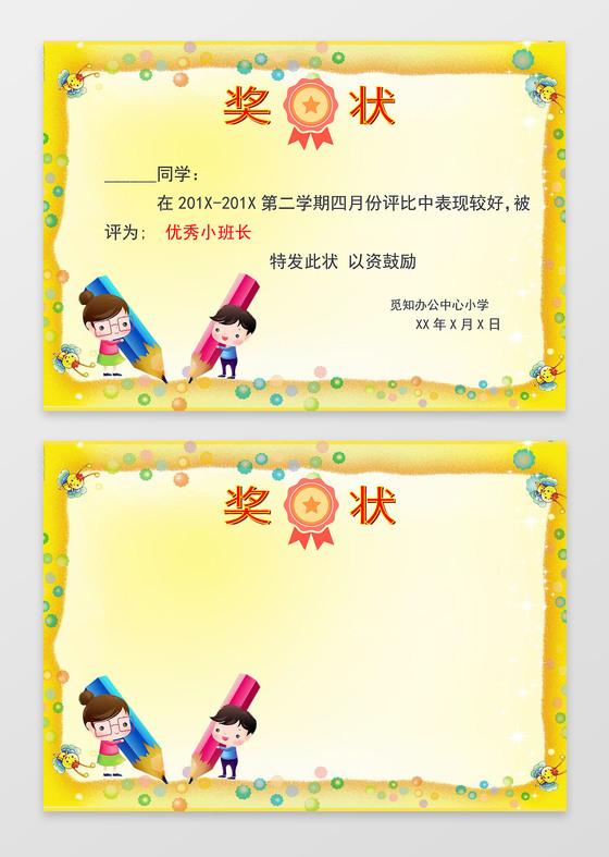 幼儿园国学边框_人物手抄报-人物小报模板下载-觅知网