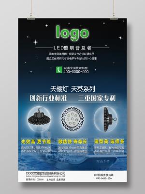 led照明商业计划书_专利PPT-专利ppt模板下载-觅知网