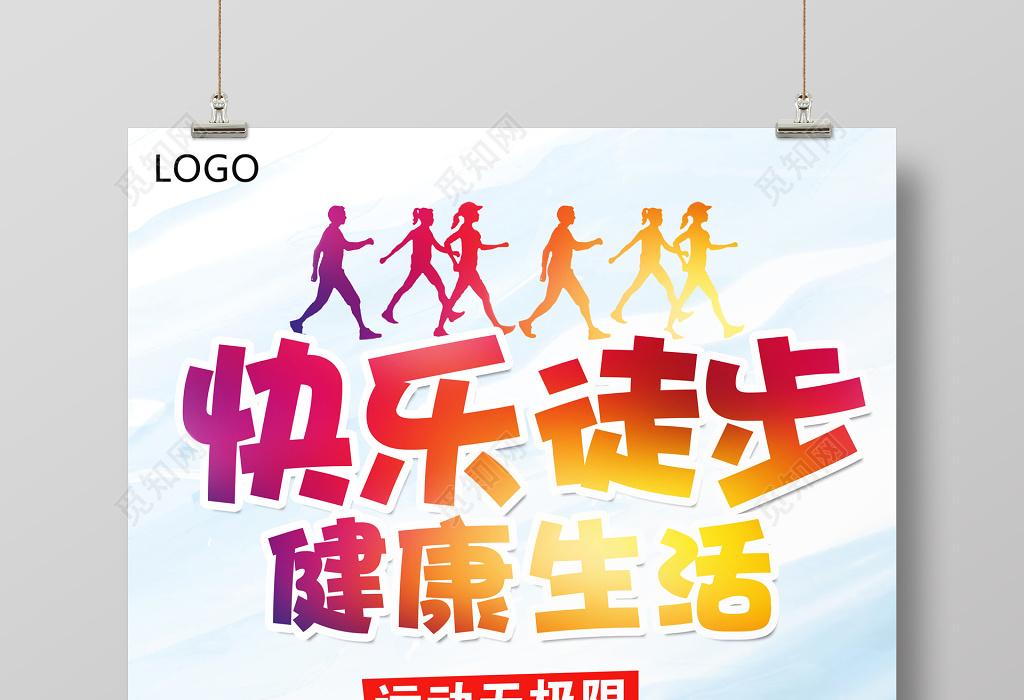 户外运动宣传海报_徒步运动徒步旅游户外运动宣传海报图片下载 - 觅知网
