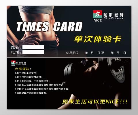 石家庄超越健身次卡_健身房素材-健身房图片-健身房素材图片下载-第2页-觅知网