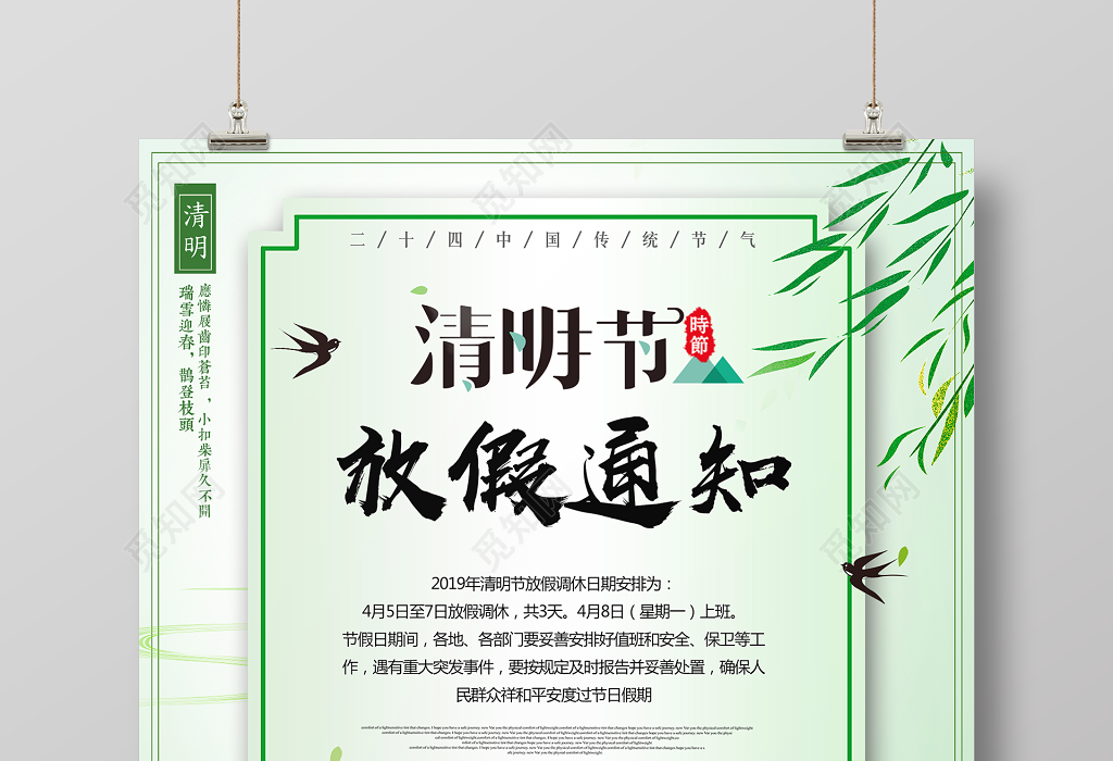 清明节放假免费_清明节放假通知清明节放假安全提示海报图片下载 - 觅知网