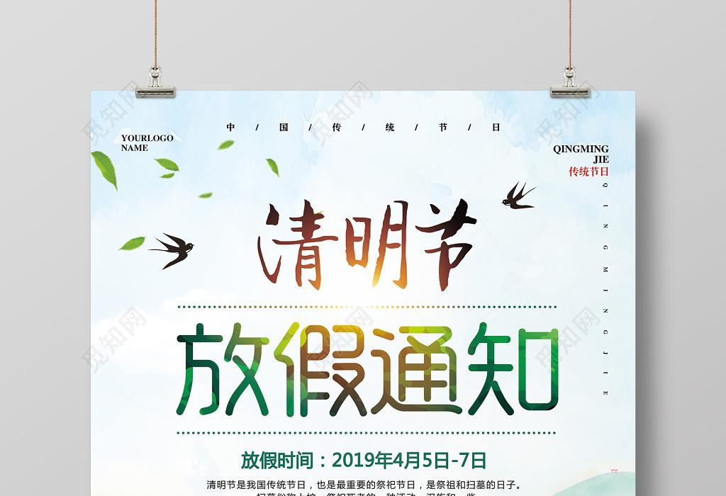 清明节放假免费_清新简约清明节放假通知海报图片下载 - 觅知网