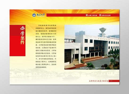 学校少年宫标志牌_办学素材-办学图片-办学素材图片下载-觅知网