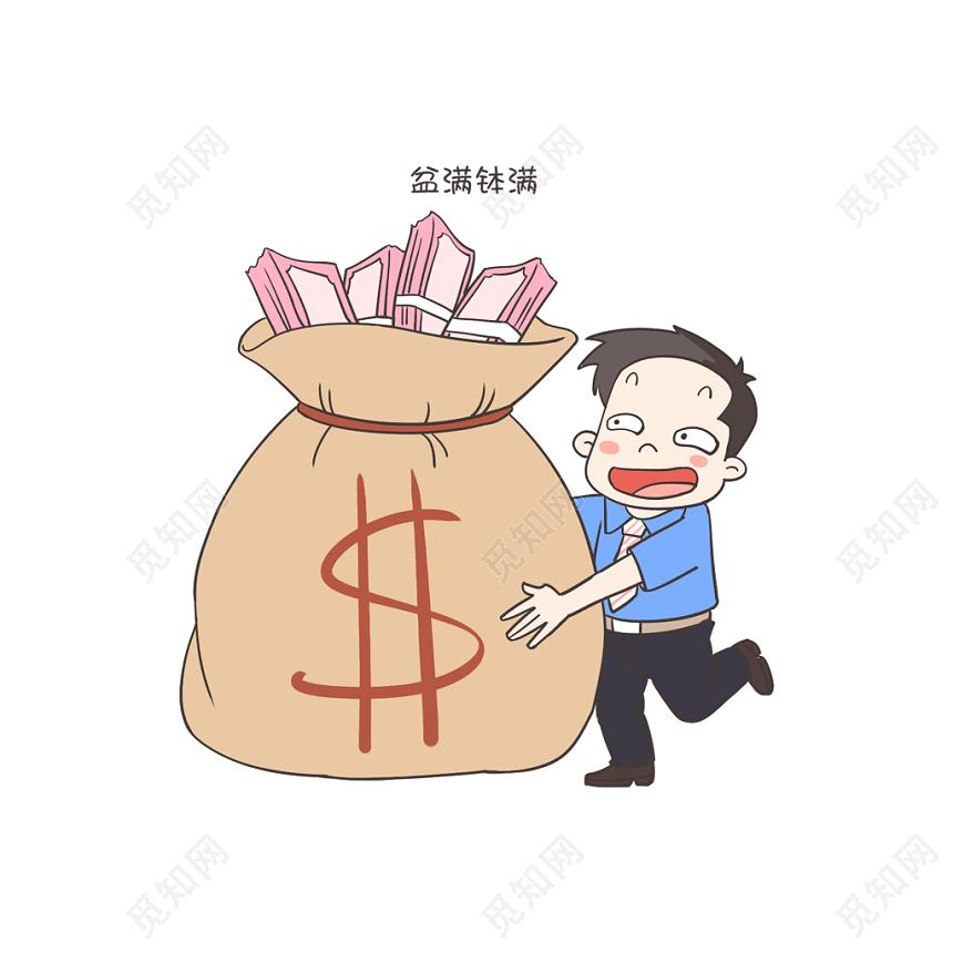 微信 喇叭表情_小人卡通人物手绘金融金币赚钱表情包素材免费下载 - 觅知网