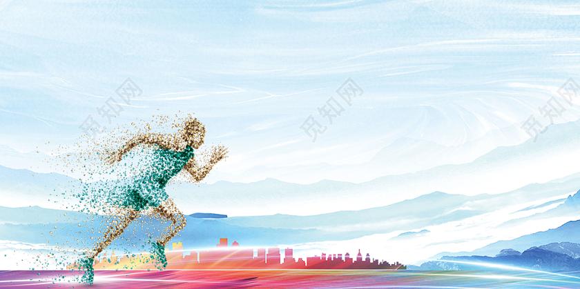 青春正能量300字_彩色励志商务正能量青春奔跑运动健身人物海报背景图免费下载 ...