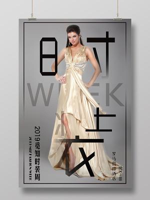 网王女装比赛_模特大赛海报素材-模特大赛海报图片-模特大赛海报设计模板-觅知网