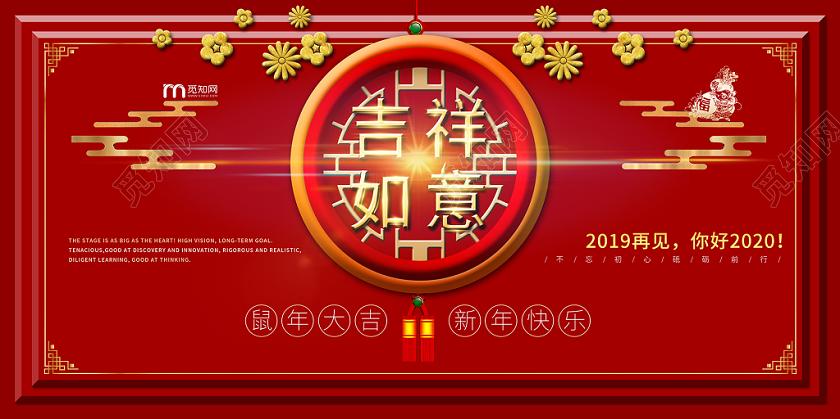 中国红舞台网_2020红色中国风红金吉祥如意恭喜发财舞台背景展板海报图片下载 ...