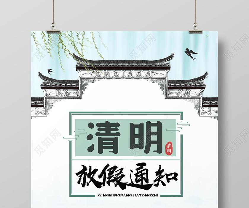 清明节放假免费_清明放假绿色古风清明清明节放假通知海报图片下载 - 觅知网