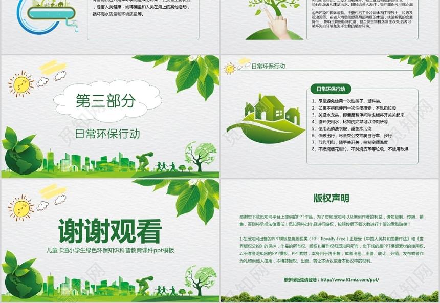 小学生环保教育_儿童卡通小学生绿色节能环保知识科普教育课件PPT模板下载 - 觅知网