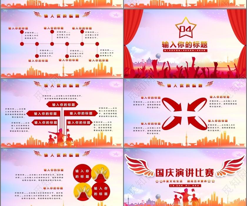 国庆节演讲稿_红色大气国庆节演讲比赛国庆活动PPT模板下载 - 觅知网