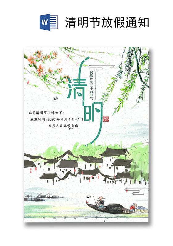 清明节放假免费_清明节放假通知作文集背景下载 - 觅知网