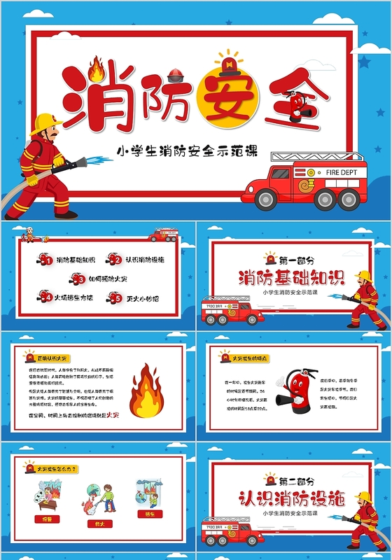 护士条例培训课件_花边PPT-花边ppt模板下载-觅知网