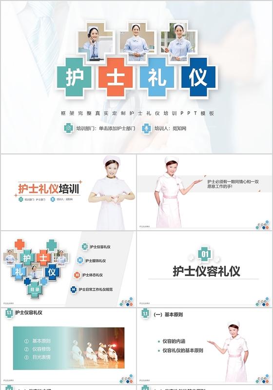 护士条例培训课件_护士站PPT-护士站ppt模板下载-觅知网