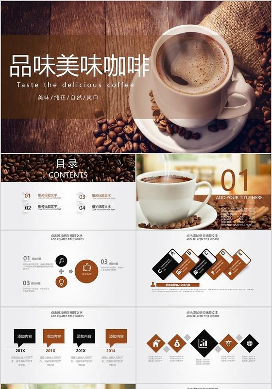 咖啡馆商业策划书_咖啡馆PPT-咖啡馆ppt模板下载-觅知网