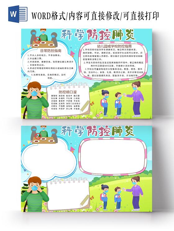 六一儿童节会议议程_小报模板素材-小报模板图片-小报模板素材图片下载-觅知网