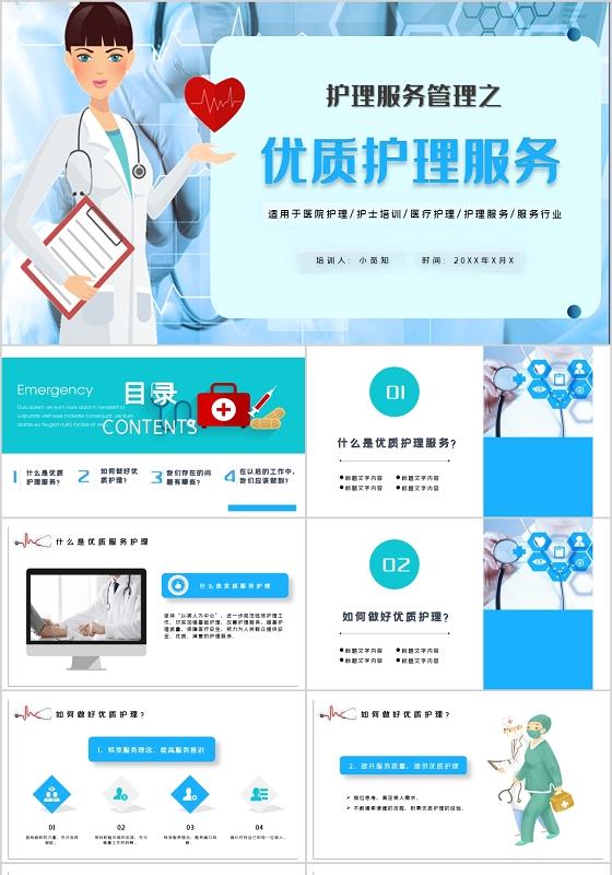 优质护理服务演讲_优质护理服务PPT-优质护理服务ppt模板下载-觅知网